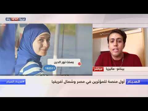 شاهد أول منصة عربية في مصر لتسهيل عمل المؤثرين
