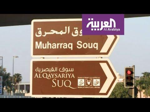 شاهد المحرق عاصمة الثقافة الإسلامية