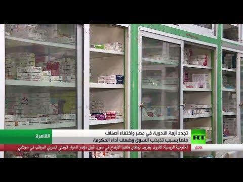 شاهد أوضاع سوق الدواء في مصر مع استمرار أزمة نقصها في الأسواق