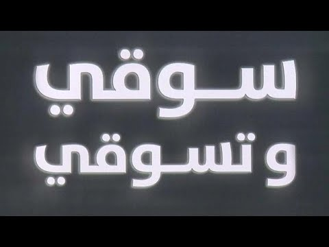 شاهد سوقي وتسوقي معرض سيارات للنساء فقط في السعودية