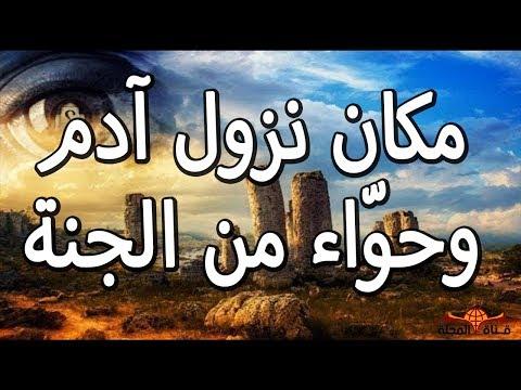 شاهد  قصة ادم وحواء المؤثّرة كما في القرآن الكريم