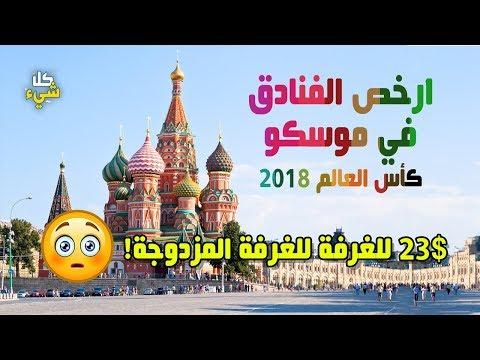 شاهد أرخص الفنادق في موسكو لعام 2018