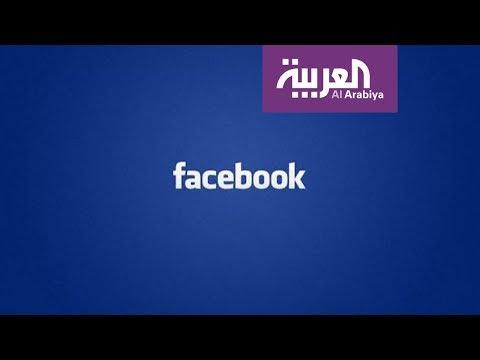 شاهد تغييرات جديدة في موقع فيسبوك
