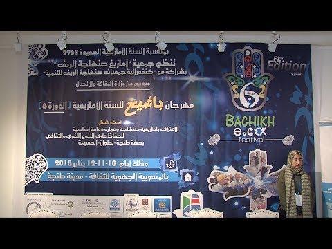 شاهد انطلاق فعاليات مهرجان باشيخ للسنة الأمازيغية