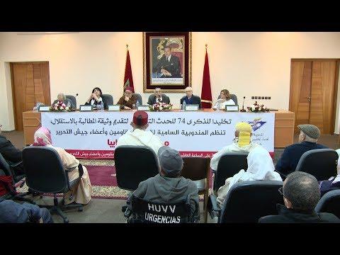 شاهد مهرجان خطابي بمناسبة ذكرى تقديم وثيقة المطالبة بالاستقلال