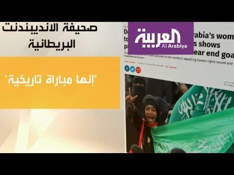 شاهد الإعلام الغربي يرحب بدخول السعوديات الملاعب