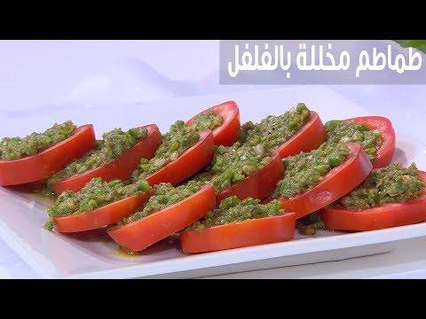 شاهد طريقة إعداد طماطم مخللة بالفلفل المبشور