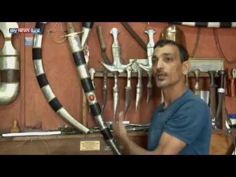شاهد برنامج مهن وأماكن يتحدّث عن صناعة الخناجر في الأردن
