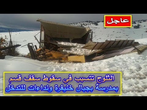 شاهد الثلوج تتسبب بسقوط سقف قسم في مدرسة في جبال خنيفرة