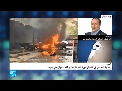 شاهد إصابة مسؤول في حركة حماس بجروح