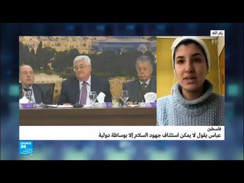 شاهد الهدف من اجتماع المجلس المركزي لمنظمة التحرير الفلسطينية