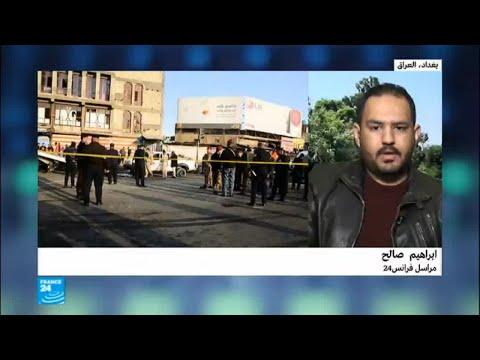 شاهد تفجير انتحاري مزدوج في ساحة الطيران في بغداد