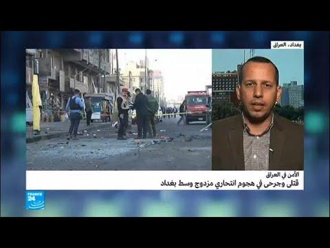 شاهد الجهة المنفّذة للتفجير الانتحاري المزدوج في بغداد