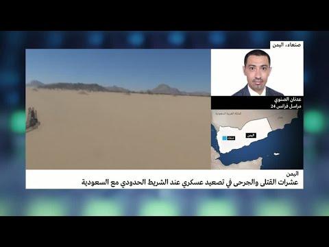 شاهد تصعيد عسكري على الشريط الحدودي بين اليمن السعودية