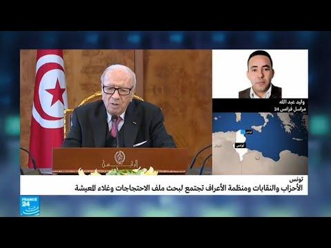 شاهد الرئيس التونسي يبحث سبل الخروج من الأزمة في البلاد