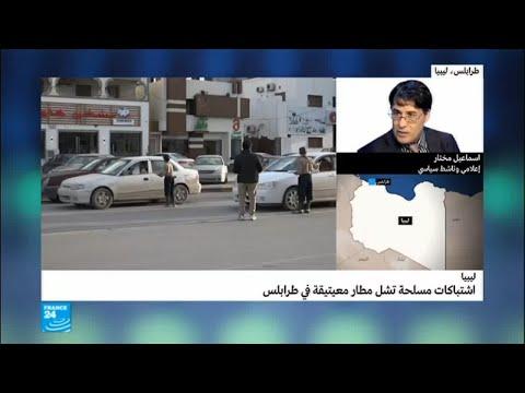 شاهد اشتباكات مسلحة تشل مطار معيتيقة في طرابلس
