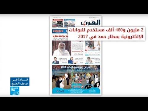 شاهد أكثر من مليوني مستخدم للبوابات الإلكترونية في مطار حمد في 2017