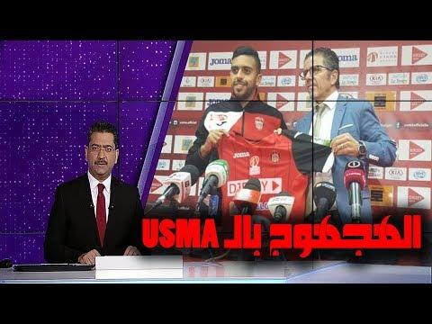 شاهد اتحاد العاصمة الجزائري يتعاقد مع المغربي رضا الهجهوج