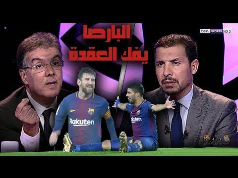 شاهد تحليل مباراة برشلونة و ريال سوسييداد 42
