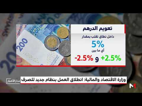 شاهد انطلاق العمل بنظام جديد للصرف في المغرب