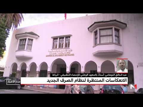 شاهد الانعكاسات المنتظرة لاعتماد نظام صرف للدرهم في المغرب