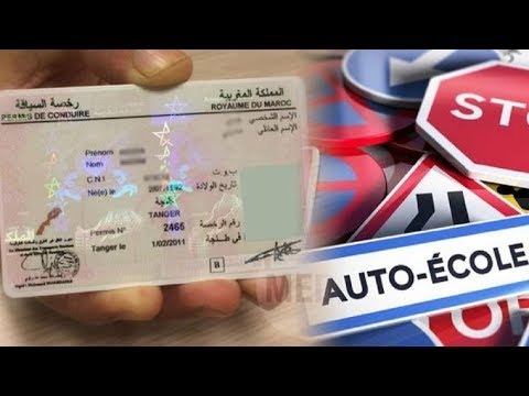 شاهد نظام جديد لحجز مواعيد امتحان الحصول على رخصة السياقة