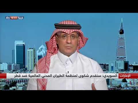 بالفيديو تصرف قطر يهدد الملاحة المدنية الدولية