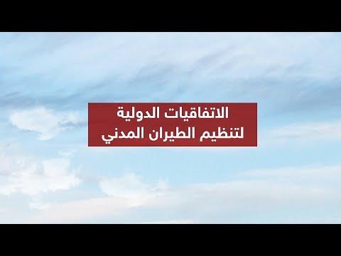 بالفيديو قطر تخرق الاتفاقيات الدولية لتنظيم الطيران المدني
