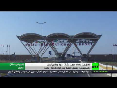 بالفيديو بغداد وأربيل تتفقان بشأن مطاري الإقليم