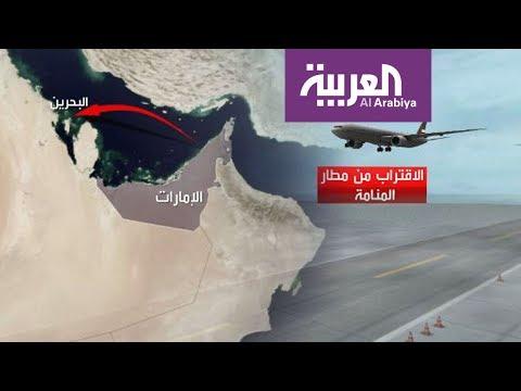 بالفيديو قطر أمام شكوى أممية لاعتراضها طائرات إماراتية