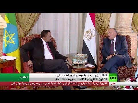 شاهد لقاء مصري إثيوبي رغم خلافات سد النهضة