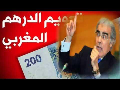 شاهد والي بنك المغرب يطالب بالكف عن الحديث عن التعويم
