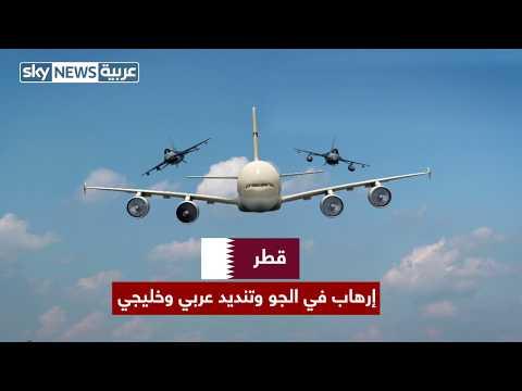 ماذا قال الخبراء بشأن اعتراض المقاتلات القطرية لطائرتين إماراتيتين