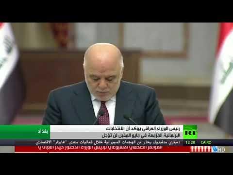 رئيس الوزراء العراقي يؤكد أن الانتخابات البرلمانية لن تؤجل