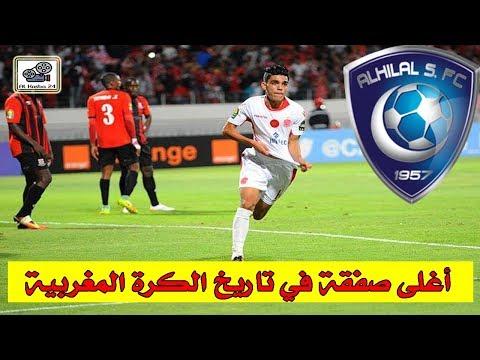 شاهد صفقة بنشرقي الأغلى في تاريخ البطولة المغربية