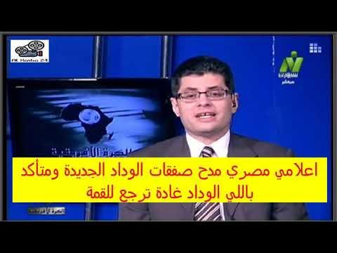 شاهد إعلامي مصري يمدح الوداد ويؤكد عودة الفريق للواجهة
