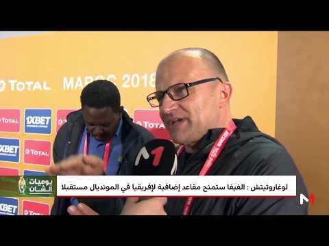 شاهد مدرب منتخب السودان يتحدّث عن مباراته المقبلة