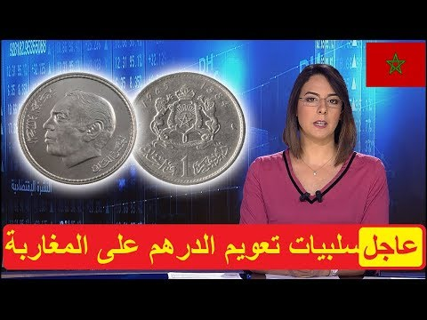 شاهد الكشف عن أخطار تعويم الدرهم على الاقتصاد المغربي والمواطنين