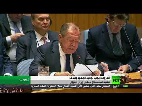 شاهد لافروف يؤكد على توحيد الجهود بهدف تنفيذ مستـدام لاتفاق إيران النووي