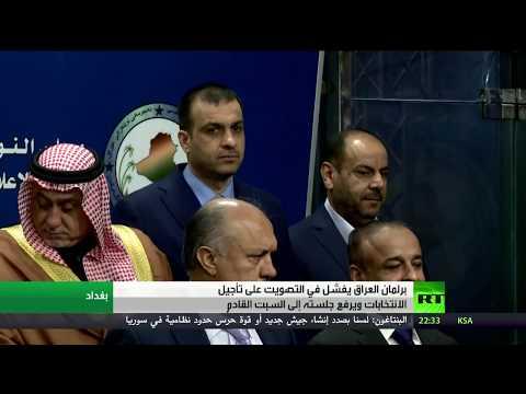 شاهد برلمان العراق يفشل في تأجيل الانتخابات