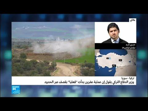 شاهد حقيقة انطلاق العملية العسكرية التركية في عفرين