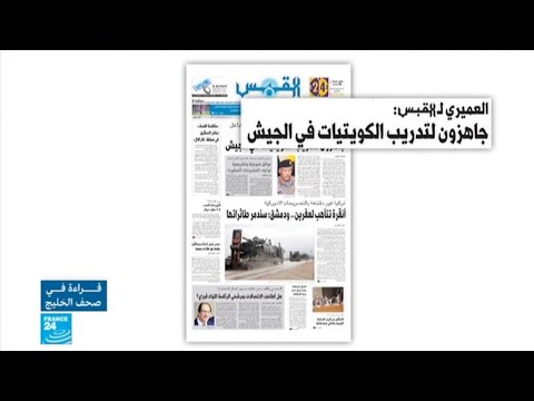 شاهد تجنيد المرأة يثير جدلًا واسعًا في الكويت