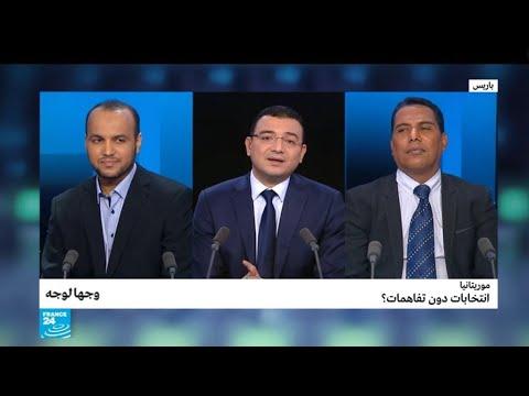 شاهد موريتانيا وانتخابات دون تفاهمات