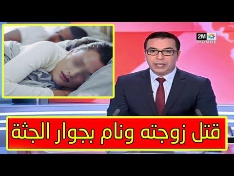 شاهد مغربي يقتل زوجته ثم ينام بجوار الجثة ليلة كاملة