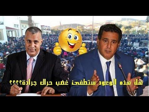 شاهد وعود الوالي والوزير أخنوش لشباب جرادة