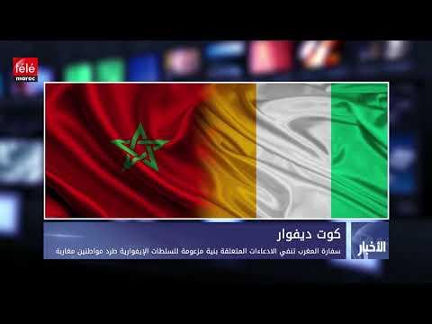 شاهد سفارة المغرب في كوت ديفوار تنفي ادّعاءات طرد الجالية المغربية