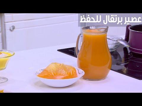 شاهد طريقة إعداد عصير برتقال للحفظ