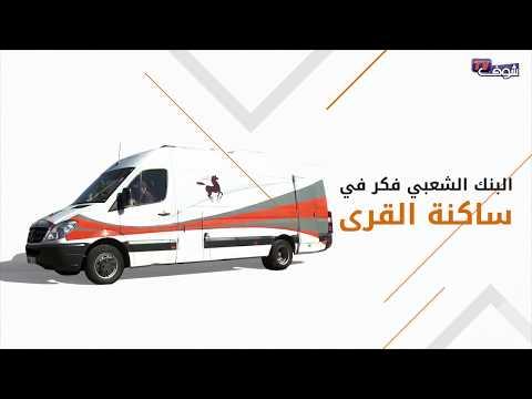 شاهد أول بنك موبيل متنقل في المغرب