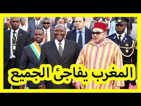 شاهد المغرب يفاجئ الجميع بإنضمامه للمجموعة الاقتصادية سيداو
