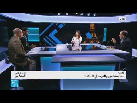 شاهد المغرب يترقّب نتائج تعويم الدرهم